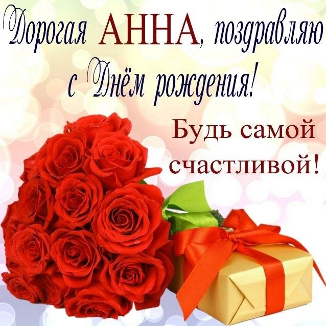 Аня с днем рождения в картинках022