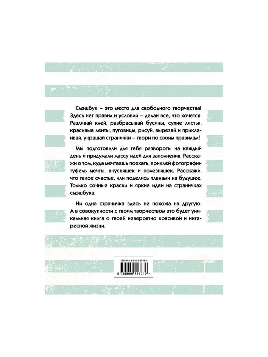 Белый дневник фото идеи оформления (23)