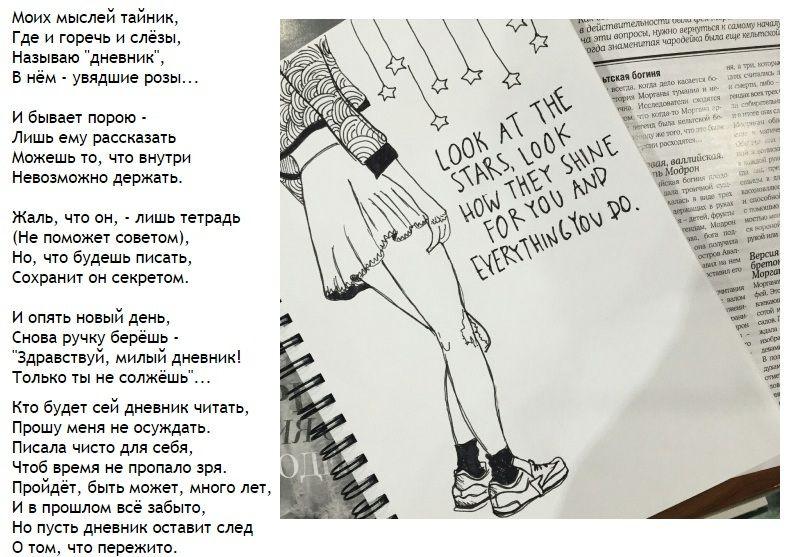 Белый дневник фото идеи оформления (24)