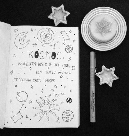 Белый дневник фото идеи оформления (7)
