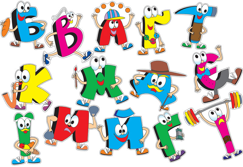 Веселая буква картинки для детей и малышей (29)