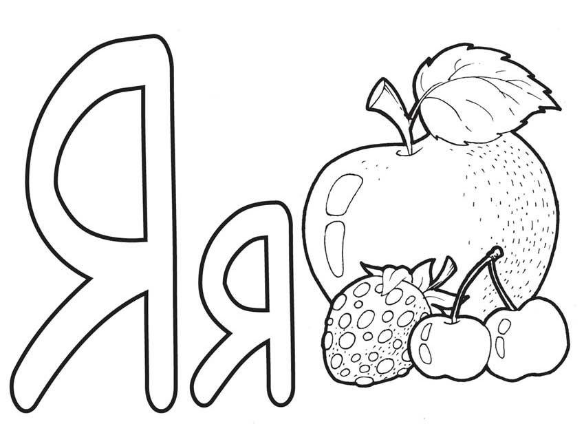 Веселая буква картинки для детей и малышей (5)