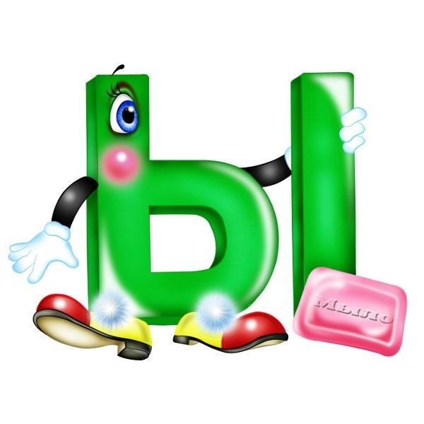 Веселая буква картинки для детей и малышей005