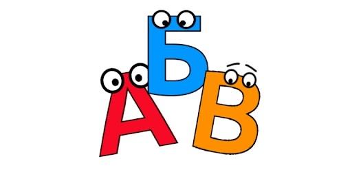 Веселая буква картинки для детей и малышей006