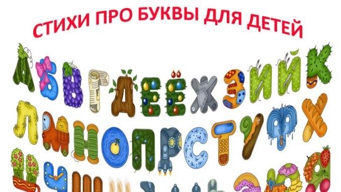 Веселая буква картинки для детей и малышей007