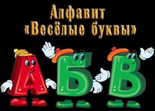 Веселая буква картинки для детей и малышей008