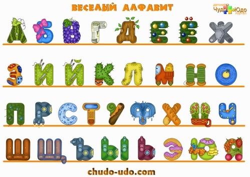 Веселая буква картинки для детей и малышей009