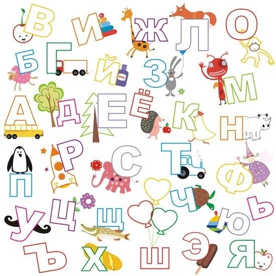 Веселая буква картинки для детей и малышей014