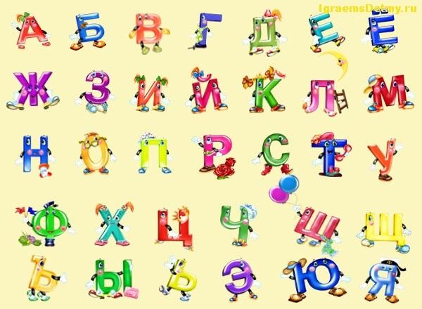 Веселая буква картинки для детей и малышей020