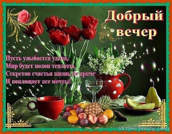Поздравления с добрым вечером в картинках с фото и стихами красивые, днем