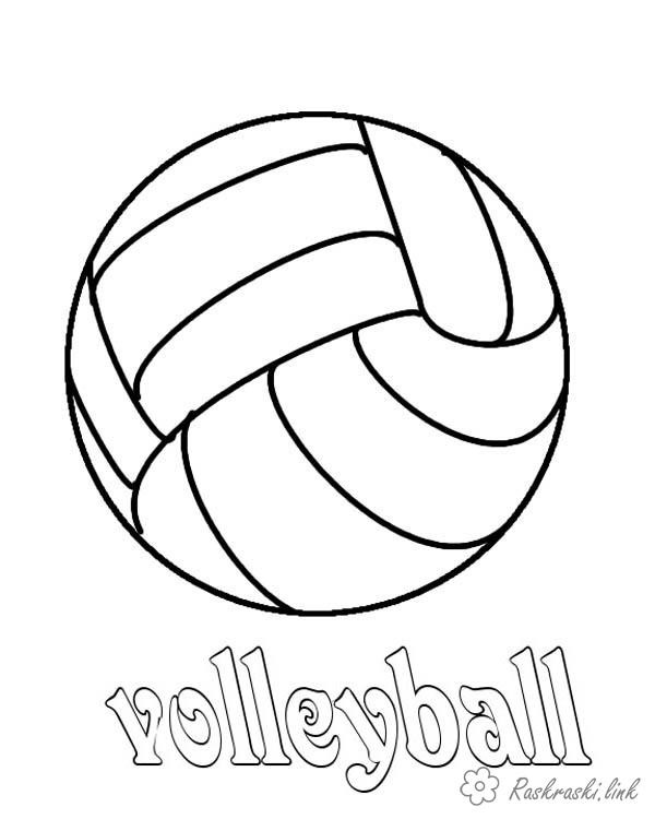 Волейбол нарисованные картинки004