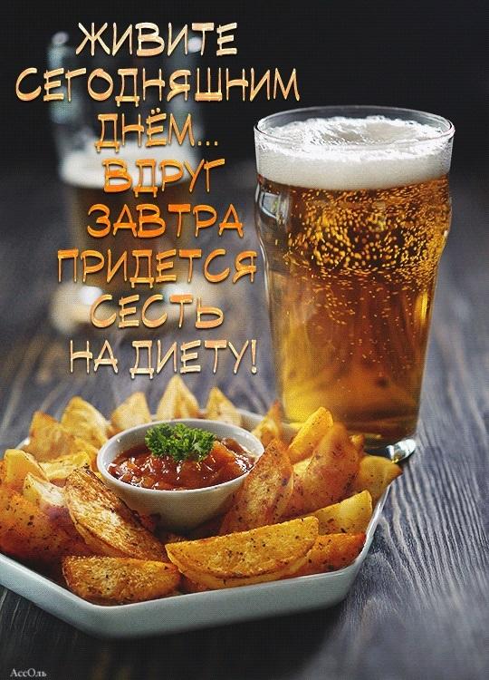Воскресенье пиво картинки и фото вкусные001