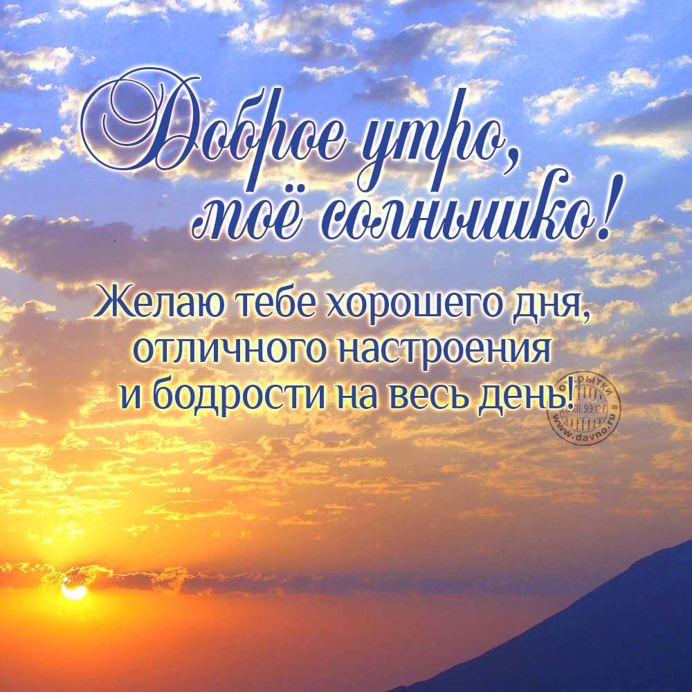 Поздравления хорошего дня любимому