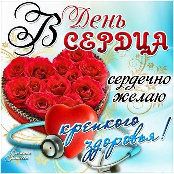 Всемирный день сердца поздравления в картинках001