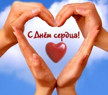 Всемирный день сердца поздравления в картинках004