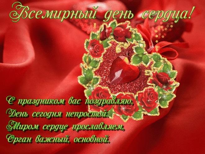 Всемирный день сердца поздравления в картинках005