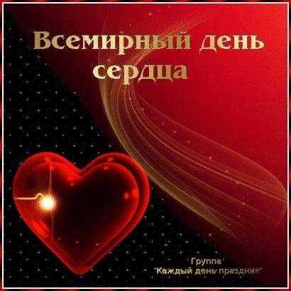 Всемирный день сердца поздравления в картинках006