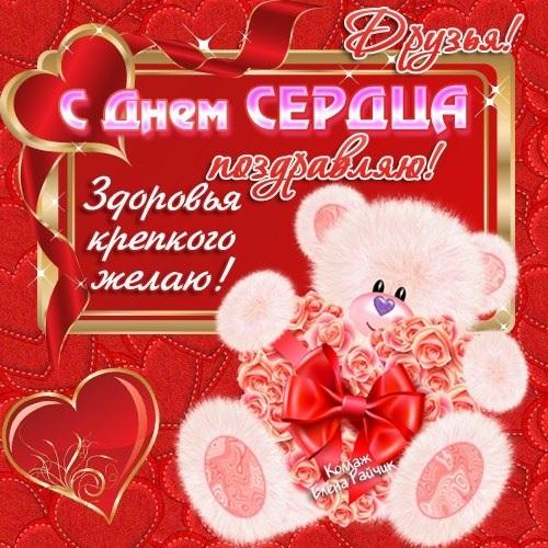 Всемирный день сердца поздравления в картинках007