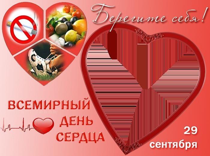 Всемирный день сердца поздравления в картинках008