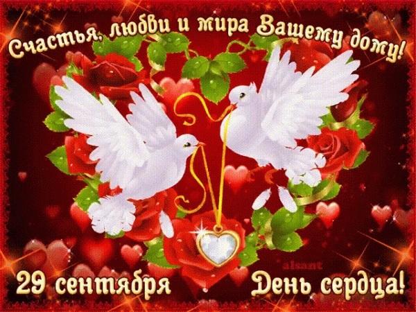 Всемирный день сердца поздравления в картинках009