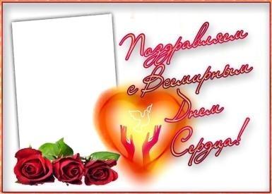 Всемирный день сердца поздравления в картинках010