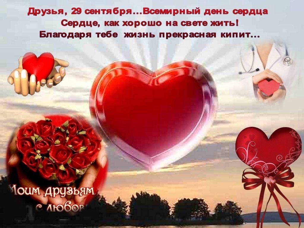 Открытки с всемирным днем сердца