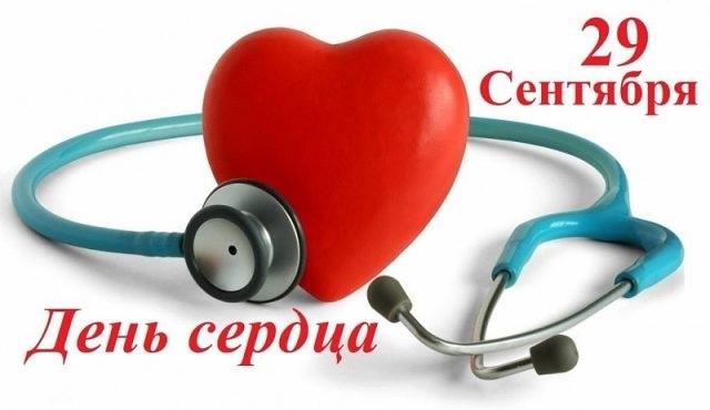 Всемирный день сердца поздравления в картинках016