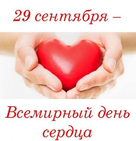 Всемирный день сердца поздравления в картинках018