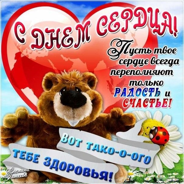 Всемирный день сердца поздравления в картинках019