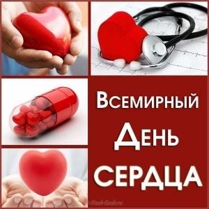 Всемирный день сердца рисунки005