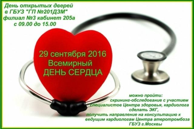 Всемирный день сердца рисунки006