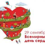 Всемирный день сердца рисунки