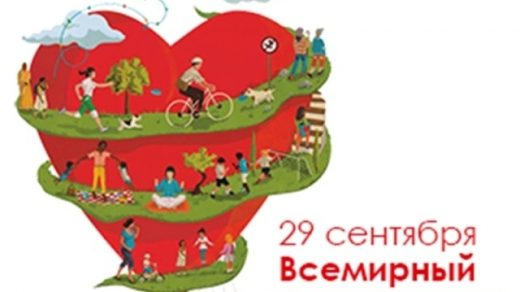 Всемирный день сердца рисунки007