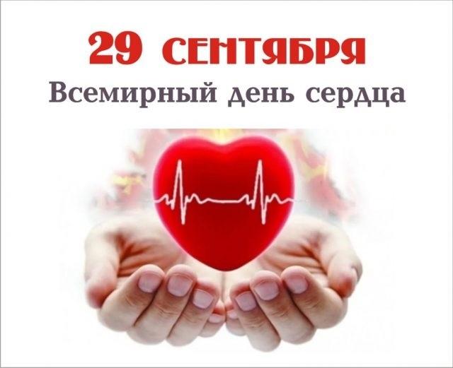 Всемирный день сердца рисунки010
