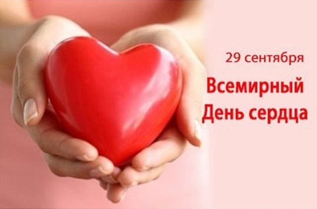 Всемирный день сердца рисунки013