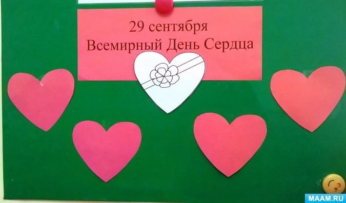 Всемирный день сердца рисунки015