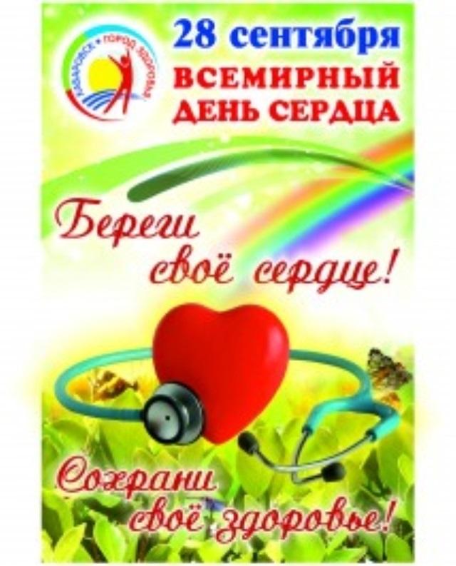 Всемирный день сердца рисунки016