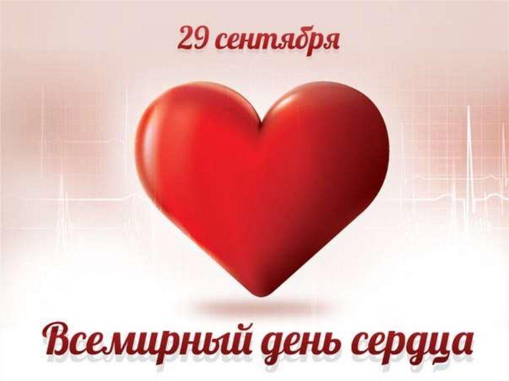 Всемирный день сердца рисунки018