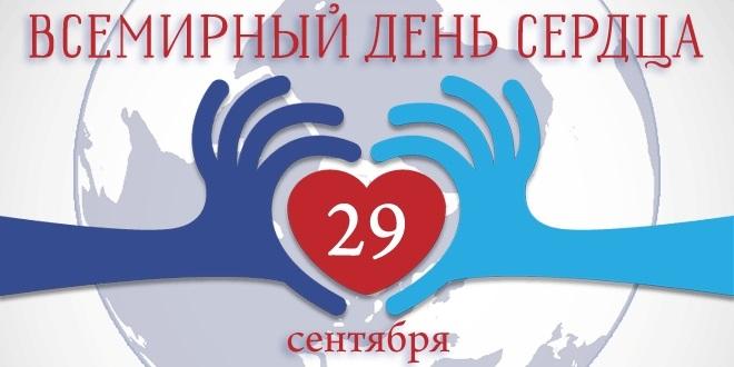 Всемирный день сердца рисунки024