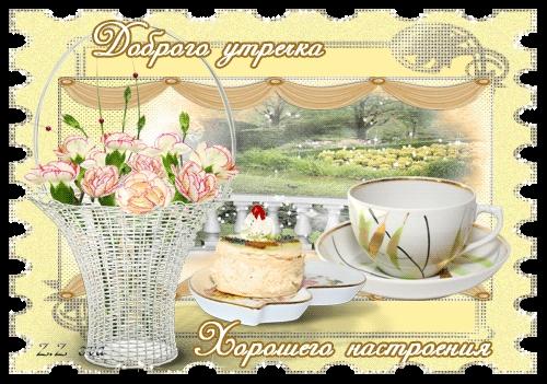 Гифки с добрым утром и хорошим настроением девушке003