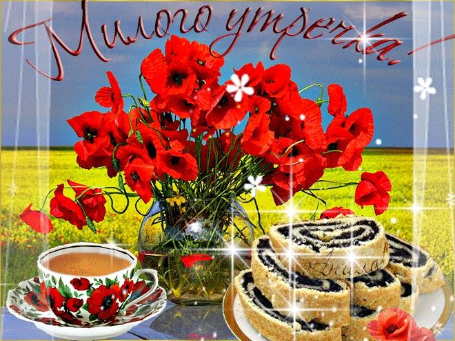 Гифки с добрым утром и хорошим настроением девушке004