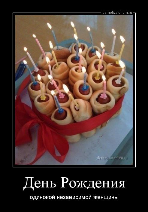 Девушка в день рождения демотиваторы