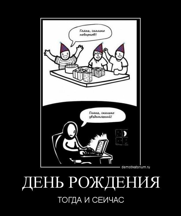 Демотиваторы на день рождения девушки (3)