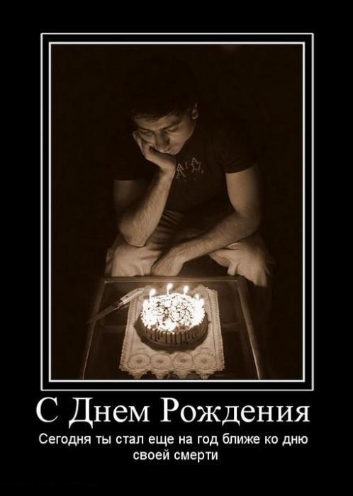Демотиваторы на день рождения девушки (5)