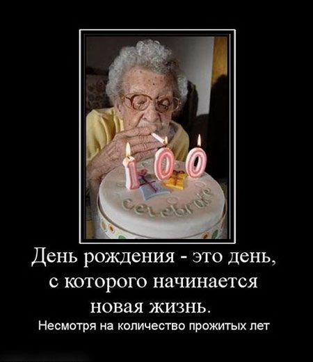 Демотиваторы на день рождения девушки (7)