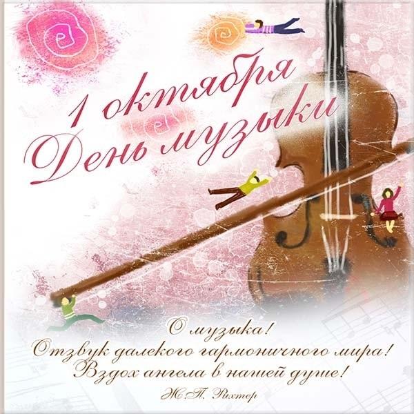 День музыки 1 октября картинки и открытки001