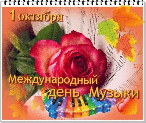 День музыки 1 октября картинки и открытки002