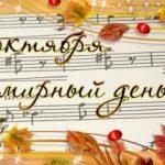 День музыки 1 октября картинки и открытки
