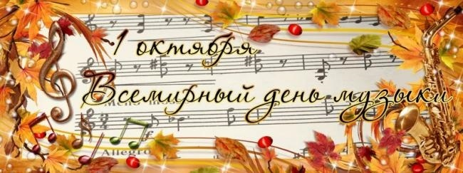 День музыки 1 октября картинки и открытки005