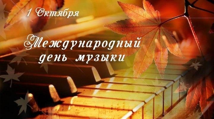 День музыки 1 октября картинки и открытки006